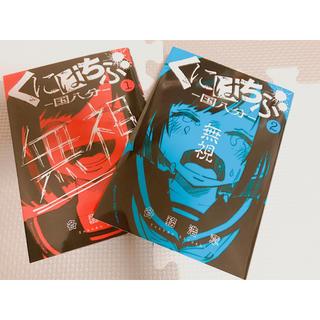 くにはちぶ 1〜2巻(青年漫画)