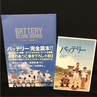 バッテリー 特別版DVD オフィシャルブック セット(日本映画)