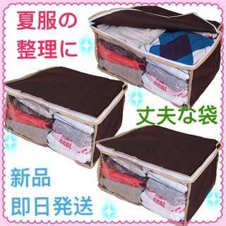 【大人気】丈夫な 衣類収納ケース 3Pセット(押し入れ収納/ハンガー)