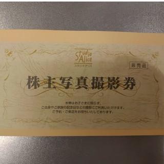 スタジオアリス株主優待券(その他)