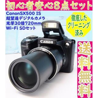 キヤノン(Canon)の光学30倍★超望遠カメラ 720mm★スマホに転送★Canon SX500 IS(コンパクトデジタルカメラ)