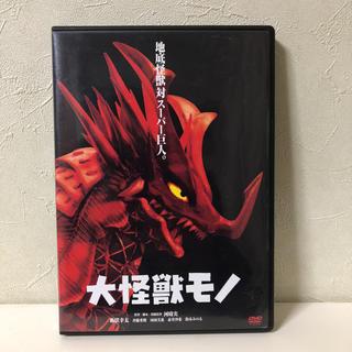 大怪獣モノ DVDレンタル 飯伏幸太(日本映画)