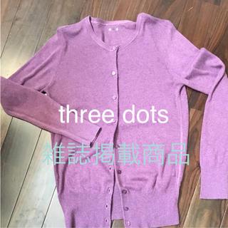 スリードッツ(three dots)のthree  dots カーディガン(カーディガン)