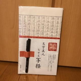 写経セット ペン付き(書道用品)