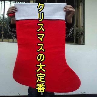【クリスマスにキク〜っ!】サンタ 靴下 ビッグ 袋【超便利!】(小道具)