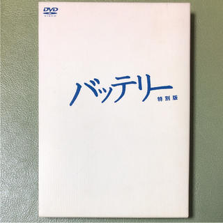 「バッテリー 特別版('07角川映画/日本映画ファンド/TBS/東宝)」 DVD(日本映画)