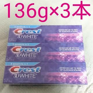クレスト(Crest)の新品未開封 クレスト 3Dホワイト ラディアントミント 歯磨き粉 大容量(歯磨き粉)