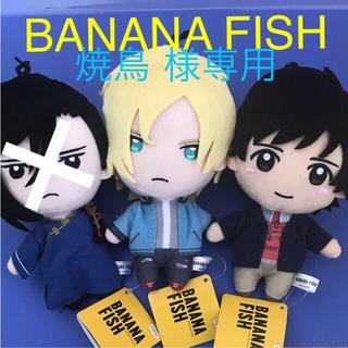 バナナフィッシュ(BANANA FISH)のバナナフィッシュ ぬいぐるみ アッシュ ともぬい banana  fish 英二(キャラクターグッズ)