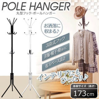 ポールハンガー コートハンガー 帽子 バッグ掛け  ラック ハンガー 棚(押し入れ収納/ハンガー)