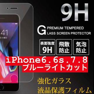 アイフォーン(iPhone)のiPhone6.6s.7.8 強化ガラスフィルム(保護フィルム)