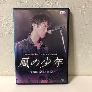 風の少年 尾崎豊 永遠の伝説 DVDレンタル(日本映画)