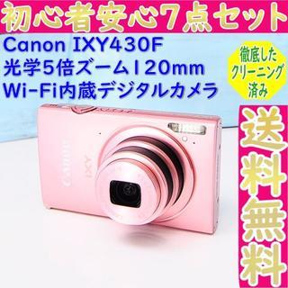 キヤノン(Canon)の光学5倍ズーム☆Wi-Fi内蔵で楽々スマホ転送★キャノン IXY430F ピンク(コンパクトデジタルカメラ)