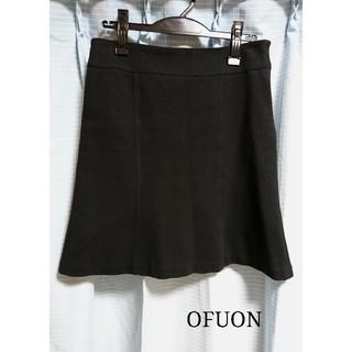 オフオン(OFUON)のOFUON オフオン 台形スカート 黒 サイズL 送料無料(ひざ丈スカート)