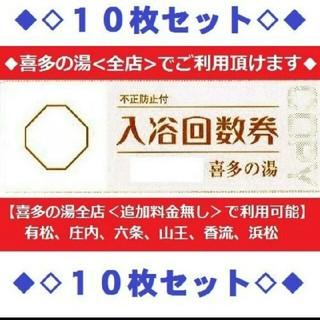 【りょう7くん様専用】喜多の湯東海地区全店x10枚(その他)