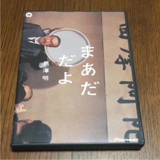 まあだだよ デラックス版('93大映/電通/黒澤プロ)〈2枚組〉(日本映画)
