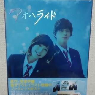 アオハライド Blu-ray 豪華版(特典DVD付)(日本映画)