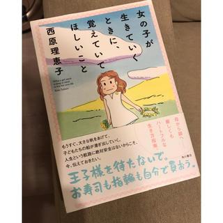 カドカワショテン(角川書店)の女の子が生きていくときに、覚えていてほしいこと 西原理恵子(その他)