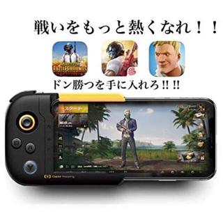 PUBG Mobile 荒野行動 スマホ コントローラー 射撃ボタン スコープ(その他)