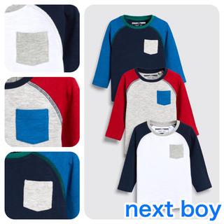 ネクスト(NEXT)の【新品】next マルチ コージーラグランTシャツ3枚組(シャツ/カットソー)