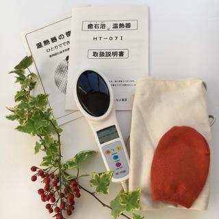温熱治療器  YUNOHANA 湯の花温熱器 アッチッチ(ボディケア/エステ)