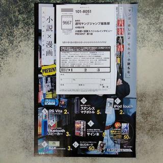 週刊ヤングジャンプ49号 アンケートハガキ6枚セット(青年漫画)