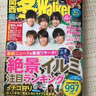 関西冬ウォーカー2018 さらさの湯無料クーポン(その他)