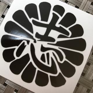 デコトラ  バイク 菊 防水 ステッカー セットで割引! 送料無料!!