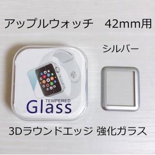 ★新品★ アップルウォッチ 42mm 対応 ガラスフィルム 3D強化ガラス(その他)