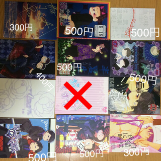 カラ一【カラ松×一松】同人誌 バラ売り可能!(BL)