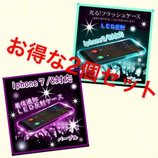 【通知で光る】フラッシュスマホケース iPhone7 iPhone8(iPhoneケース)