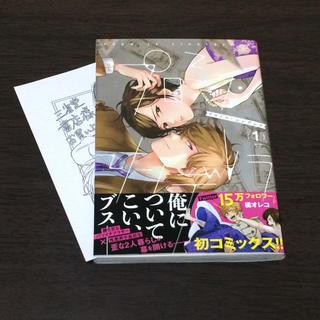 プロミス・シンデレラ 1巻/橘オレコ(青年漫画)