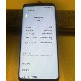 ギャラクシー(galaxxxy)のGALAXY S8 海外版 SIMフリー DualSIM(スマートフォン本体)