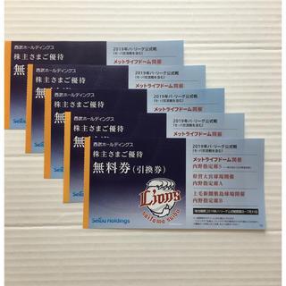 サイタマセイブライオンズ(埼玉西武ライオンズ)の西武ライオンズ 公式戦 無料引換券 5枚(野球)