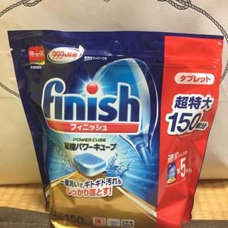 アースセイヤク(アース製薬)のフィニッシュタブレット♡食洗機用♡150個(洗剤/柔軟剤)