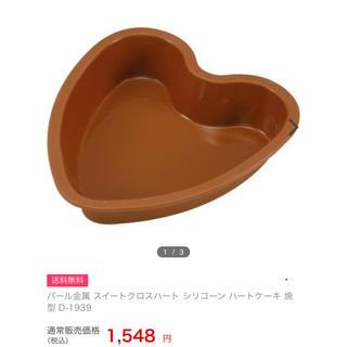 カイジルシ(貝印)の「新品!!」パール金属 シリコーン ハートケーキ 焼型(調理道具/製菓道具)