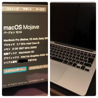 マック(Mac (Apple))のmacbook pro early 2015 13インチ 8gb 256gb(ノートPC)