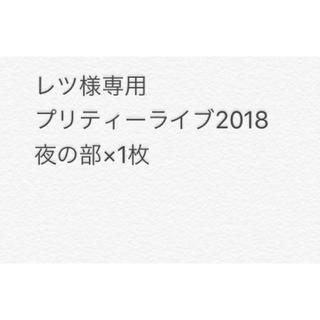 レツ様専用 (声優/アニメ)