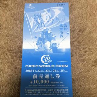 カシオワールドオープン2018(ゴルフ)