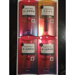 スカルプディー(スカルプD)のスカルプDまつげ美容液&マスカラ💕イケメン評価最強💕組み合わせ自由!数量限定(まつ毛美容液)