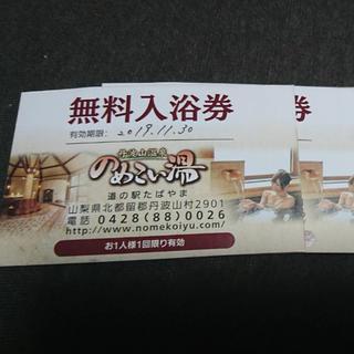 のめこい湯 丹波山温泉無料入浴券5枚(その他)