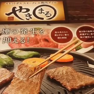 イワタニ(Iwatani)の新品未開封やきまるIwatani(調理機器)