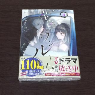 幸色のワンルーム 5巻/はくり(青年漫画)