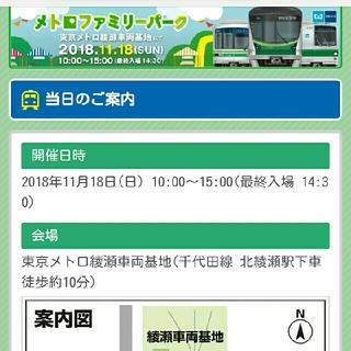 11/18 メトロファミリーパーク in AYASE 2018(その他)