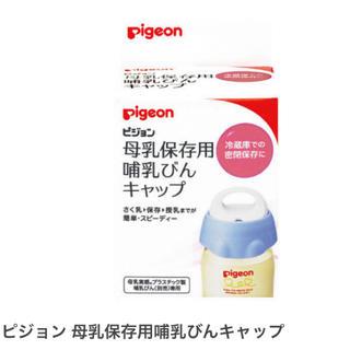 ピジョン(Pigeon)の【Pigeon】母乳保存用哺乳瓶キャップ(哺乳ビン)