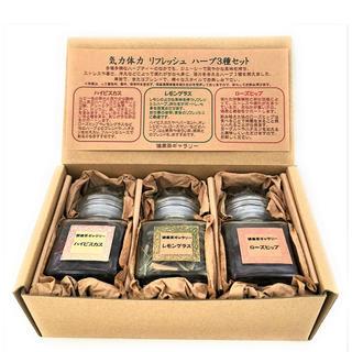 健康茶 ハーブ 3種セット(健康茶)