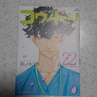 コウダンシャ(講談社)の中古 コウノドリ 22巻 (青年漫画)