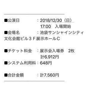 ボウダンショウネンダン(防弾少年団(BTS))のBTS 展示会チケット 12/30(その他)