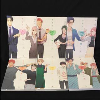 ヲタクに恋は難しい 1〜6巻 既刊全巻セット(青年漫画)
