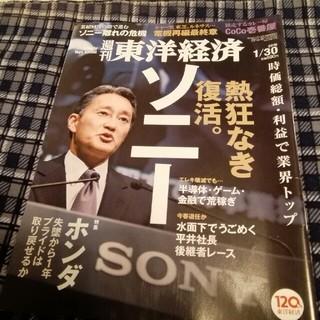 週刊東洋経済 ソニー特集(ニュース/総合)