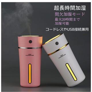 卓上 アロマ 300ml大容量 ペットボトル型 USB接続超音波式加湿器
